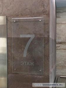 Стеклянная табличка с номером этажа